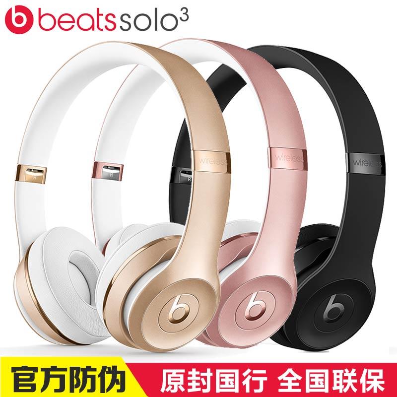 Beats Solo3 Wireless 头戴式无线蓝牙耳机/耳麦 运动蓝牙耳机 苹果线控耳机带麦 时尚数码礼品原封行货 联保一年 官方防伪验证
