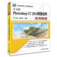 中文版Photoshop CC 2018图像处理实用教程 9787302497844