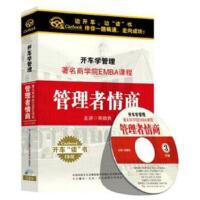 车载CD 开车听 开车学管理 著名商学院EMBA课程 管理者情商3CD
