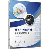 社区中西医外科适宜诊疗技术手册 复旦大学出版社
