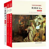 英国语文 : 英汉双语全译套装4-6册