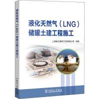 液化天然气(LNG)储罐土建工程施工 中国电力出版社
