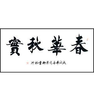 国家一级书法师 魏景轩(春华秋实)ZH53