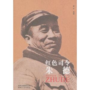 红色司令朱德(《共和国的领导者》系列丛书 中央文献倾力打造,多福图片首次面世!)