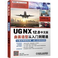 UG NX 12.0中文版曲面造型�娜腴T到精通