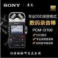 Sony索尼录音笔PCM-D100 索尼数码录音笔 专业DSD录音/大直径定向麦克风/REC音量旋钮/音频编辑功能 索