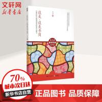 谈美・谈美书简(插图版) 江苏人民出版社