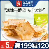 良品铺子苏打饼干咸味芝士味128g办公室休闲小吃零食不规则饼干