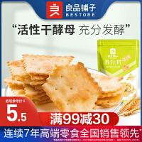 满减【良品铺子苏打饼干128g】咸味芝士味办公室休闲小吃零食不规则饼干