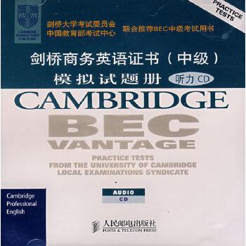 听力CD:剑桥商务英语证书(中级)模拟试题册