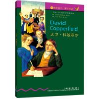 大卫.科波菲尔(第5级.适合高二.高三)(书虫.牛津英汉双语读物)――家喻户晓的英语读物品牌,销量超6000万册