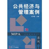 公共经济与管理案例(博学 MPA系列)