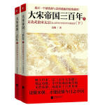 大宋帝国三百年:文功武治宋太宗(第二卷・上下册)