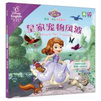 小公主苏菲亚智慧与成长双语故事:皇家宠物风波・寻找幸运草