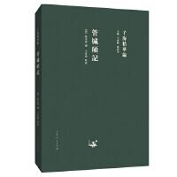 子海精华编:管城硕记