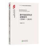 新中国民营经济思想研究(1949-2019)