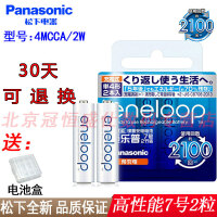 【送电池盒+包邮】松下 三洋爱乐普 7号2节充电电池 BK-4MCCA/2W eneloop四代高性能2粒镍氢750毫