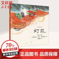 灯花 上海人民出版社