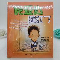 正版现货 倪亚达脸红了 正版收藏书 袁哲生 中国社会科学出版社 9787500435464