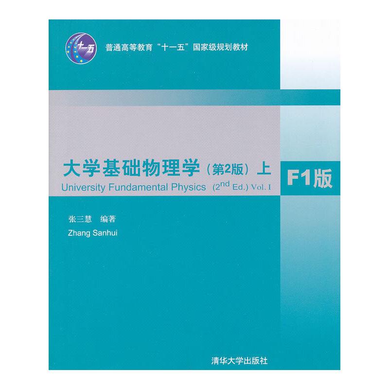 大学基础物理学(第2版)上F1版