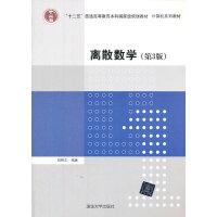离散数学(第3版)(计算机系列教材)