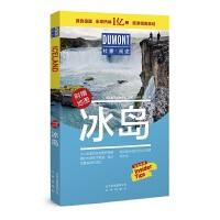 冰岛-杜蒙・阅途旅游指南圣经
