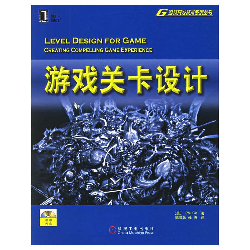 游戏关卡设计(附光盘)/游戏开发技术系列丛书