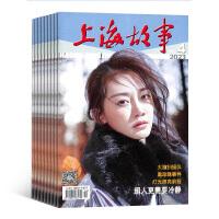 上海故事杂志订阅 2022年一月起订全年订阅 1年共12期 文学文摘期刊杂志 言情小说杂志铺