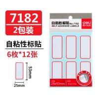 得力7182自粘性标签贴纸25x53mm办公用品备注贴标注标明粘贴纸姓名贴品种品名货架产品分类标识标注手写