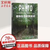 植物生态修复技术 中国建筑工业出版社