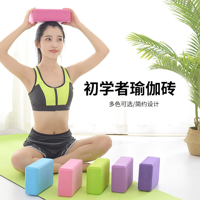 瑜伽砖高密度初学者儿童舞蹈练功压腿泡沫砖瑜伽用女