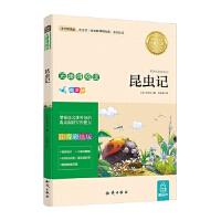 语文新课标无障碍阅读【注音版】:昆虫记 有声版 9787501593033