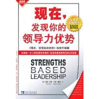 【二手书9成新】 现在,发现你的领导力优势(白金版) (美)拉思,(美)康奇,薛妍 中国青年出版社 979787500
