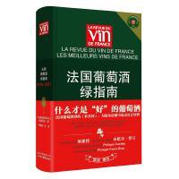 【二手旧书8成新】法国葡萄酒绿指南― 《法国葡萄酒评论》品鉴团队 北京美术摄 9787805019208