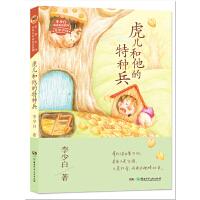 童梦中国・李少白童诗童话系列――虎儿和他的特种兵