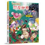 大中华寻宝系列 恐龙世界寻宝记3 黑水晶柱
