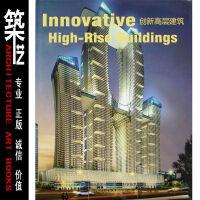 创新高层建筑 High-Rise 办公商业综合体建筑设计CBD广场设计书籍