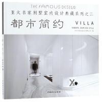 都市简约/亚太名家别墅室内设计典藏系列 中国林业出版社