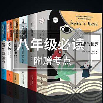 6册傅雷家书苏菲的平凡的世界给青年的十二封信名人传钢铁是怎样炼成的初中生版人民教育出版社八年级下册课外书籍必读名著k
