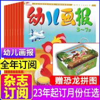 【订阅1-6期】幼儿画报2020年1-6月半年共18期 双月刊红袋鼠故事会3-7岁幼儿早教绘本期刊