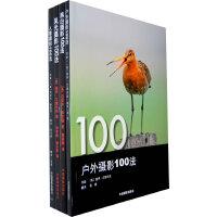 摄影100法套装