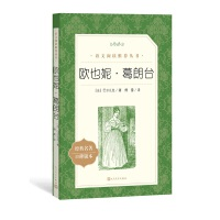 �W也妮・葛朗�_(《�Z文》推�]��x���)人民文�W出版社