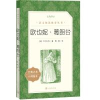 欧也妮・葛朗台(《语文》推荐阅读丛书)人民文学出版社