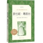 欧也妮・葛朗台(教育部统编《语文》推荐阅读丛书)