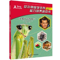 贝尔带你学生存・能力培养游戏书・无处不在的虫子