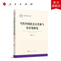 当代中国社会公共参与有序化研究(国家社科基金丛书―政治)