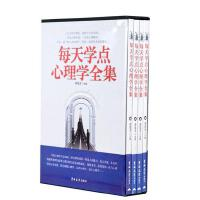 每天学点心理学大全集 心灵感悟 励志故事 全4册
