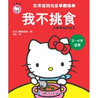 凯蒂猫拥抱爱早教绘本――我不挑食 (日)浅野奈奈美著 9787503031465