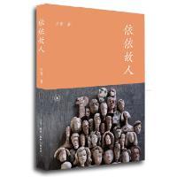 【收藏品旧书】依依故人 江青 生活.读书.新知三联书店 9787108047373