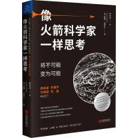 像火箭科学家一样思考 将不可能变为可能 北京联合出版公司